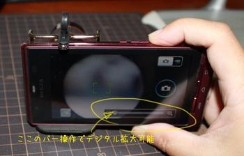 レンズキット組立4.JPG
